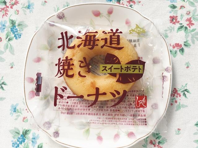 北海道焼きドーナツ スイートポテト